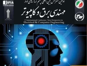 کنفرانس های رشته مخابرات کامپیوتر کنترل قدرت الکترونیک